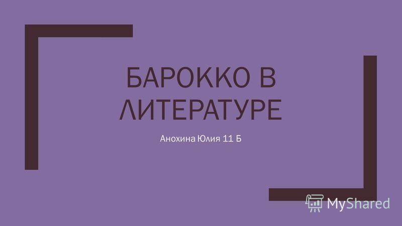 БАРОККО В ЛИТЕРАТУРЕ Анохина Юлия 11 Б
