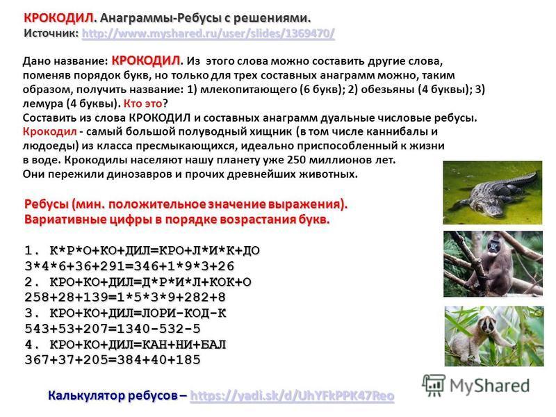 КРОКОДИЛ. Анаграммы-Ребусы с решениями. Источник: http://www.myshared.ru/user/slides/1369470/ http://www.myshared.ru/user/slides/1369470/ Ребусы (мин. положительное значение выражения). Вариативные цифры в порядке возрастания букв. 1. К*Р*О+КО+ДИЛ=КР