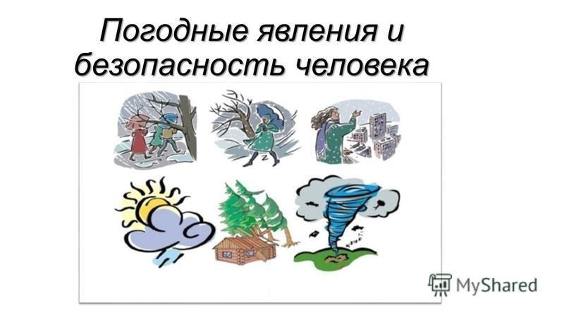 Погодные явления и безопасность человека