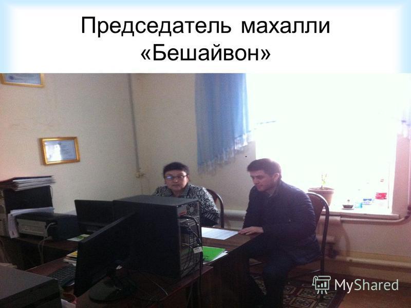 Председатель махали «Бешайвон»