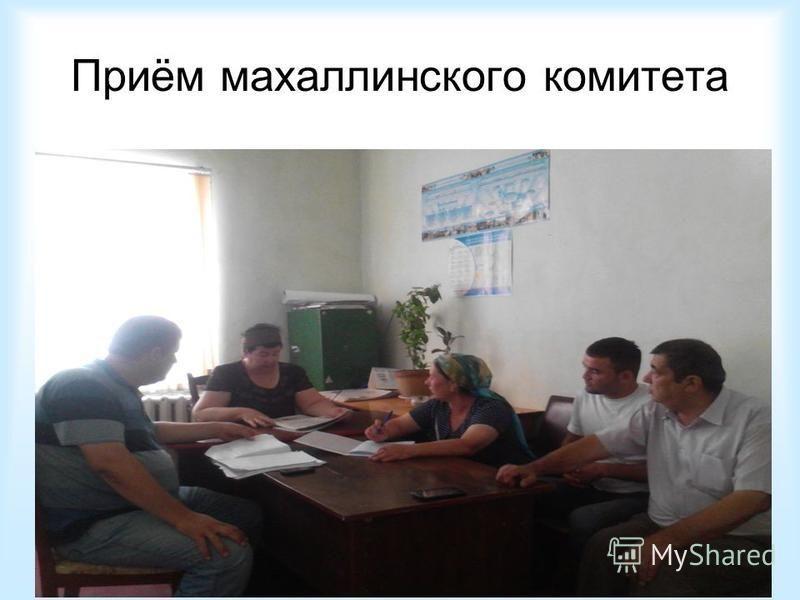Приём махалинского комитета