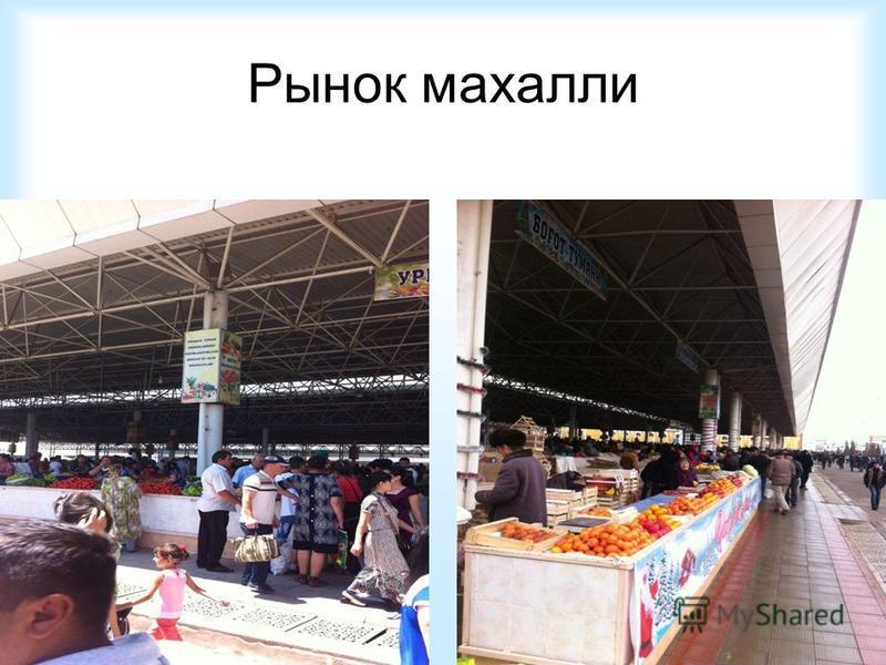 Рынок махали