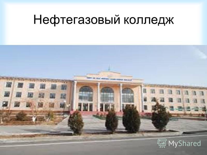Нефтегазовый колледж