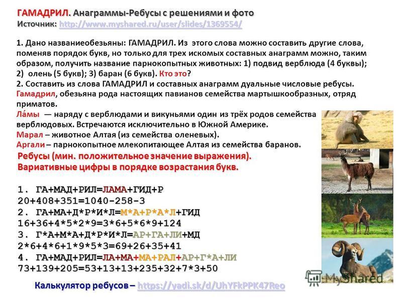ГАМАДРИЛ. Анаграммы-Ребусы с решениями и фото Источник: http://www.myshared.ru/user/slides/1369554/ http://www.myshared.ru/user/slides/1369554/ Ребусы (мин. положительное значение выражения). Вариативные цифры в порядке возрастания букв. 1. ГА+МАД+РИ