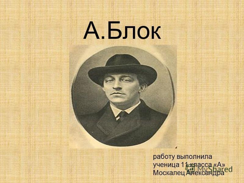 А.Блок работу выполнила ученица 11 класса «А» Москалец Александра