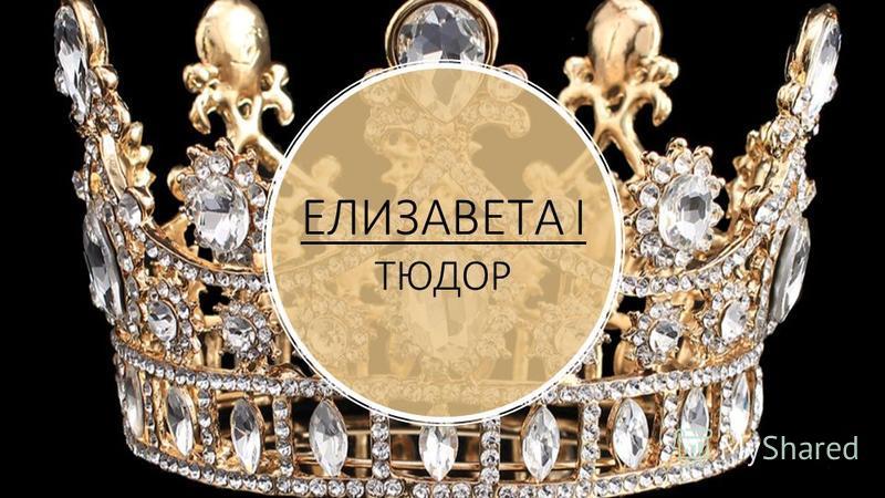 ЕЛИЗАВЕТА I ТЮДОР