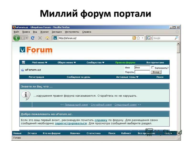 Миллий форум портали