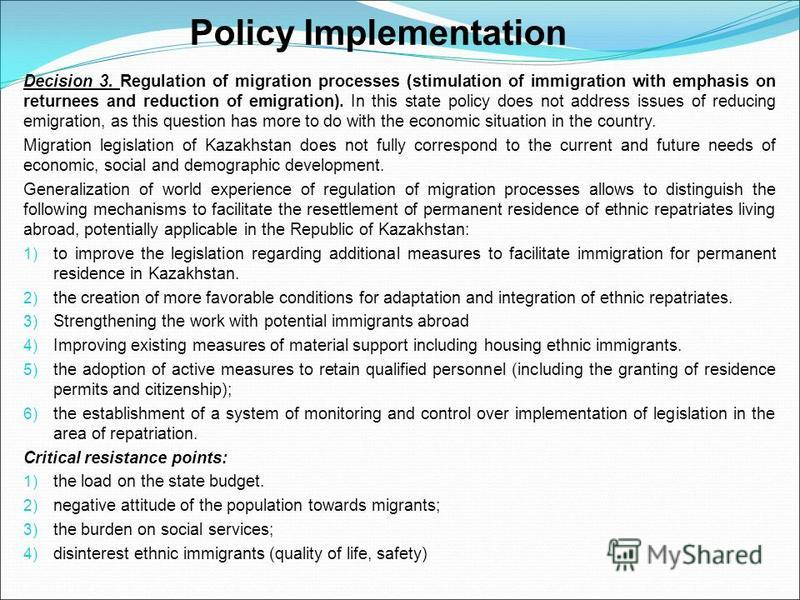 Decision 3. Regulation of migration processes (stimulation of immigration with emphasis on returnees and reduction of emigration). In this state policy does not address issues of reducing emigration, as this question has more to do with the economic