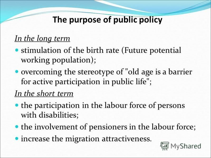 The purpose of public policy In the long term stimulation of the birth rate (Future potential working population); overcoming the stereotype of