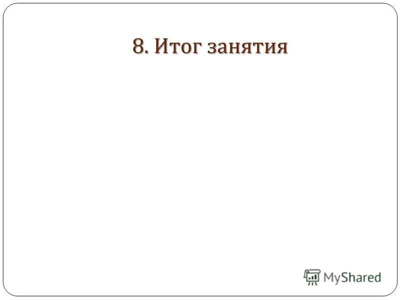 8. Итог занятия