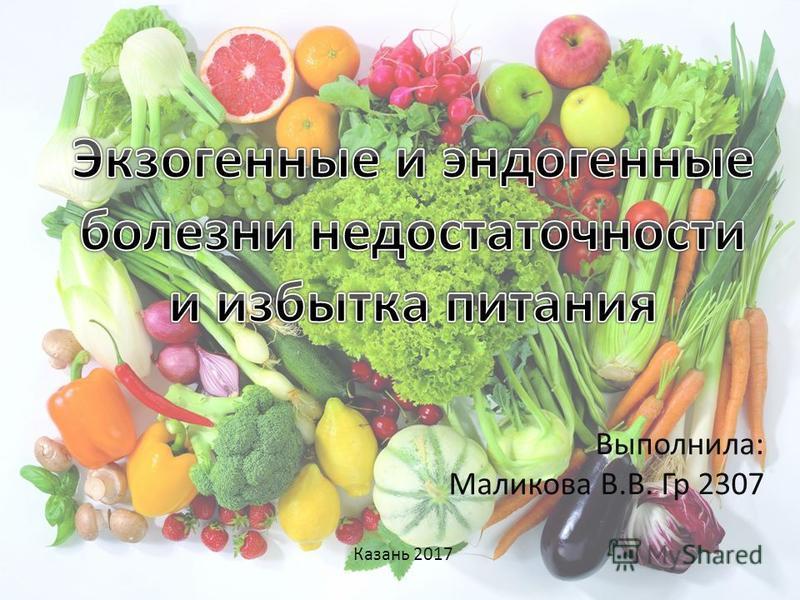 Выполнила: Маликова В.В. Гр 2307 Казань 2017