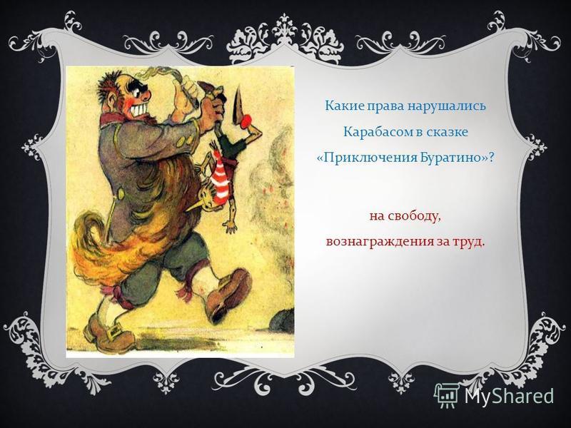 Какие права нарушались Карабасом в сказке « Приключения Буратино »? на свободу, вознаграждения за труд.