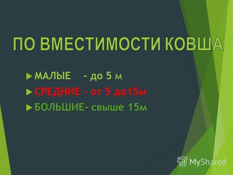 МАЛЫЕ - до 5 м СРЕДНИЕ – от 5 до 15 м БОЛЬШИЕ- свыше 15 м