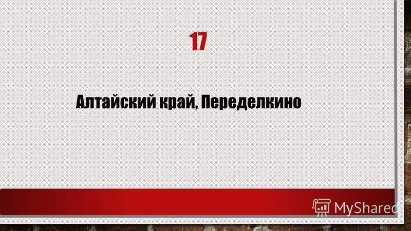 17 Алтайский край, Переделкино