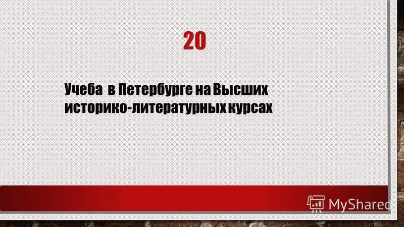 20 Учеба в Петербурге на Высших историко-литературных курсах