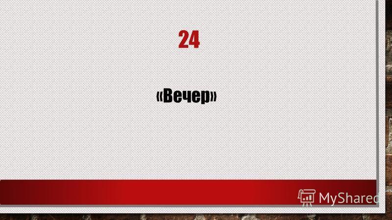 24 «Вечер»