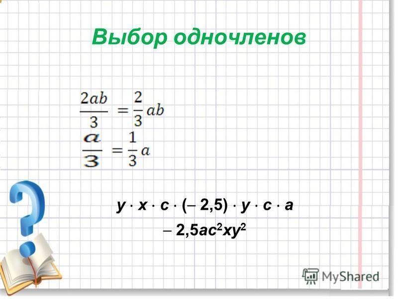 Выбор одночленов у х с ( 2,5) у с а 2,5 ас 2 ху 2