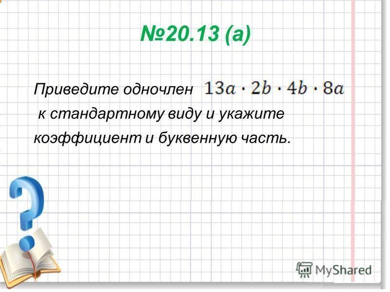 20.13 (а) Приведите одночлен к стандартному виду и укажите коэффициент и буквенную часть.