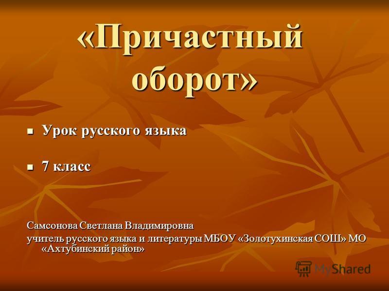 Урок русского языка в 7 классе причастный оборот
