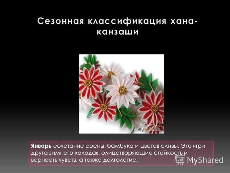 Январь сочетание сосны, бамбука и цветов сливы. Это «три друга зимнего холода», олицетворяющие стойкость и верность чувств, а также долголетие.