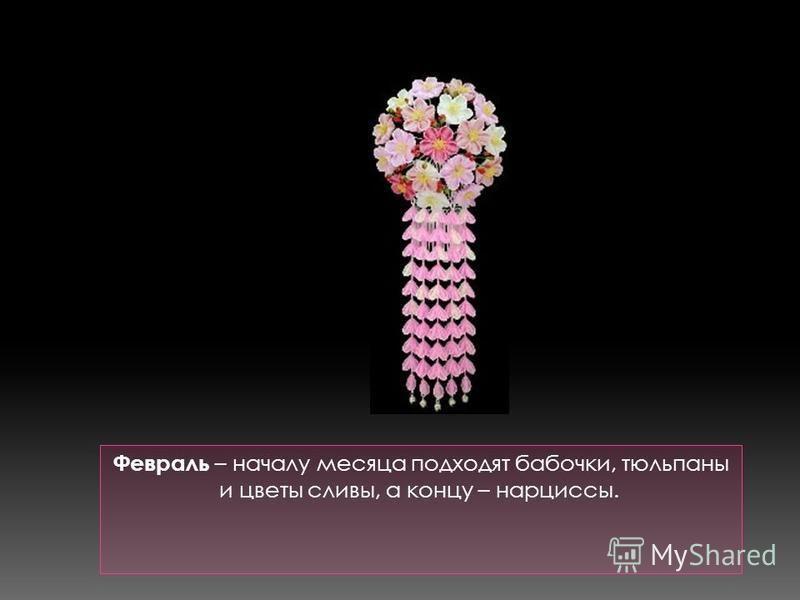 Февраль – началу месяца подходят бабочки, тюльпаны и цветы сливы, а концу – нарциссы.
