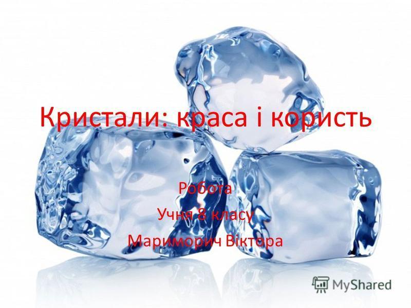 Робота Учня 8 класу Мариморич Віктора Кристали: краса і користь