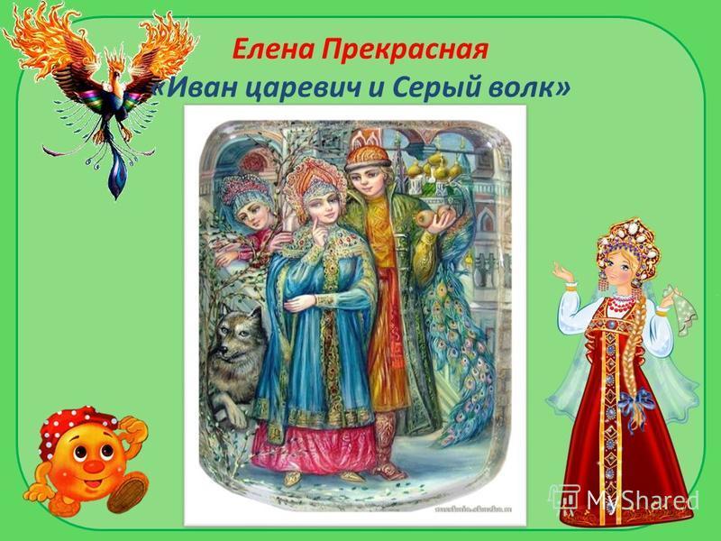 Елена Прекрасная «Иван царевич и Серый волк»