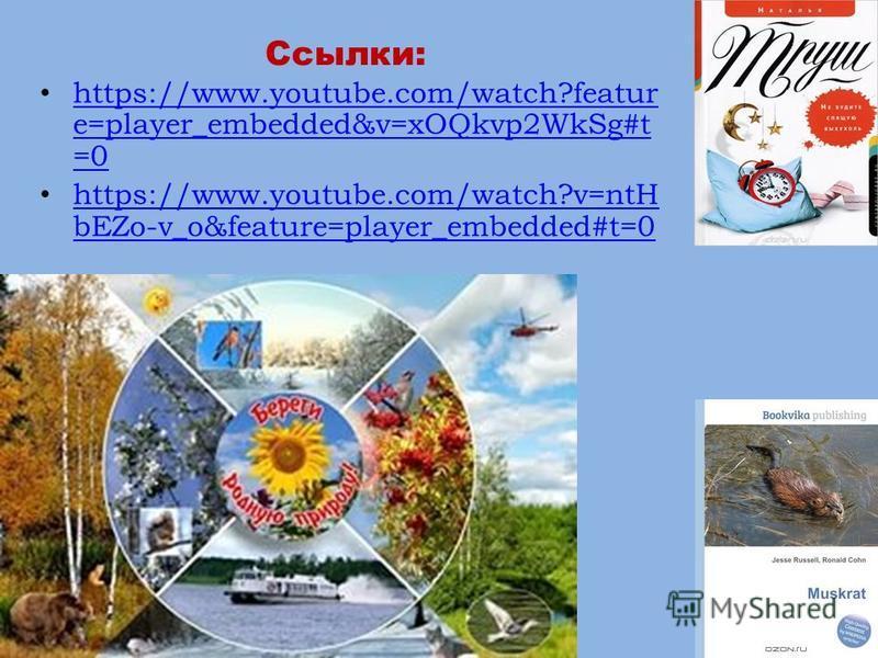 Ссылки: https://www.youtube.com/watch?featur e=player_embedded&v=xOQkvp2WkSg#t =0 https://www.youtube.com/watch?featur e=player_embedded&v=xOQkvp2WkSg#t =0 https://www.youtube.com/watch?v=ntH bEZo-v_o&feature=player_embedded#t=0 https://www.youtube.c