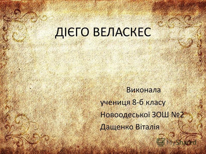 ДІЄГО ВЕЛАСКЕС Виконала учениця 8-б класу Новоодеської ЗОШ 2 Дащенко Віталія