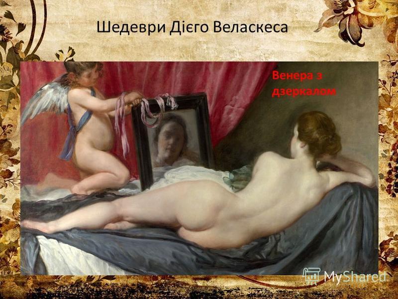 Шедеври Дієго Веласкеса Венера з дзеркалом