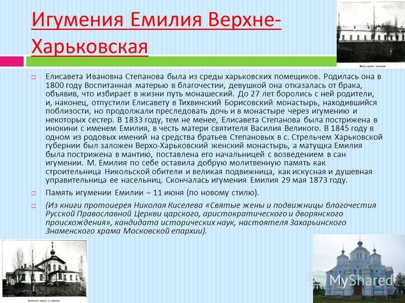 Игумения Емилия Верхне - Харьковская Елисавета Ивановна Степанова была из среды харьковских помещиков. Родилась она в 1800 году Воспитанная матерью в благочестии, девушкой она отказалась от брака, объявив, что избирает в жизни путь монашеский. До 27