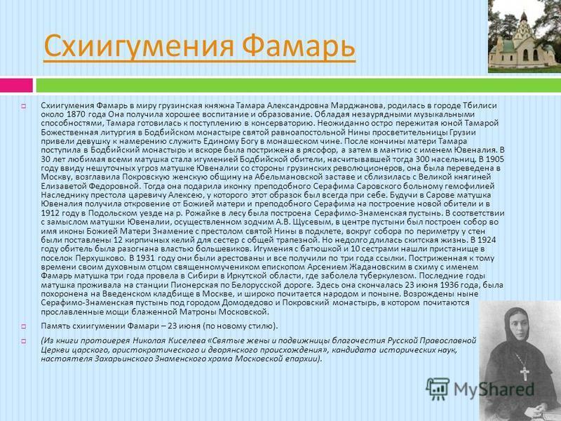 Схиигуменья Фамарь Схиигуменья Фамарь в миру грузинская княжна Тамара Александровна Марджанова, родилась в городе Тбилиси около 1870 года Она получила хорошее воспитание и образование. Обладая незаурядными музыкальными способностями, Тамара готовилас