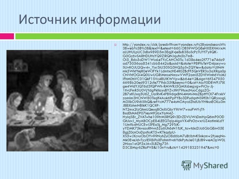 Источник информации http://yandex.ru/clck/jsredir?from=yandex.ru%3Byandsearch% 3Bweb%3B%3B&text=&etext=660.OBS9WGGEeHX8XHAlrxM aLUHULpUC3sBx989D5m3EqjXvje8uB38oScPzTUYf7ylIQK- G0Gz6vSARHDUHsYQ9ZlRQNJqufn5b7mB- Ol5_Rdo5oDW1WusLeTYcCAHCh0Tu.1d38a4ea2f7