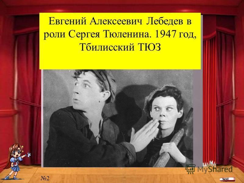 2 Евгений Алексеевич Лебедев в роли Сергея Тюленина. 1947 год, Тбилисский ТЮЗ
