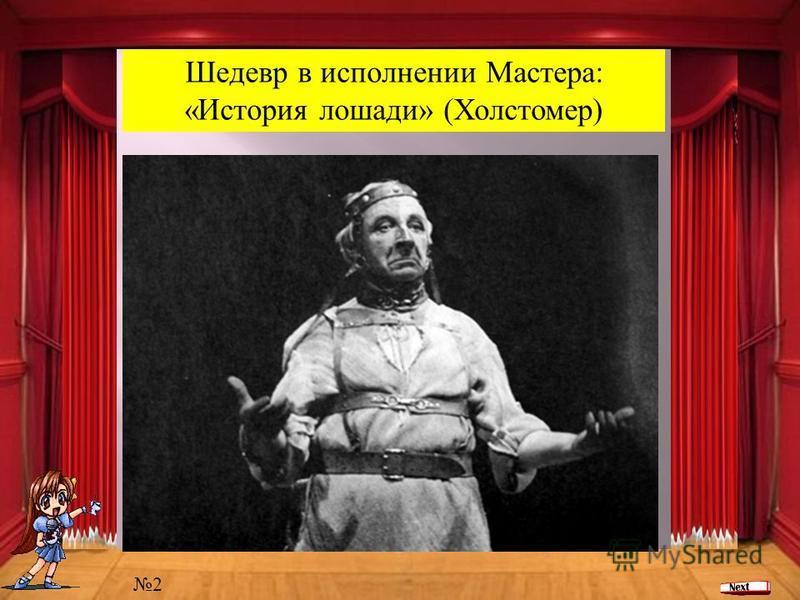 Шедевр в исполнении Мастера : « История лошади » ( Холстомер ) 2