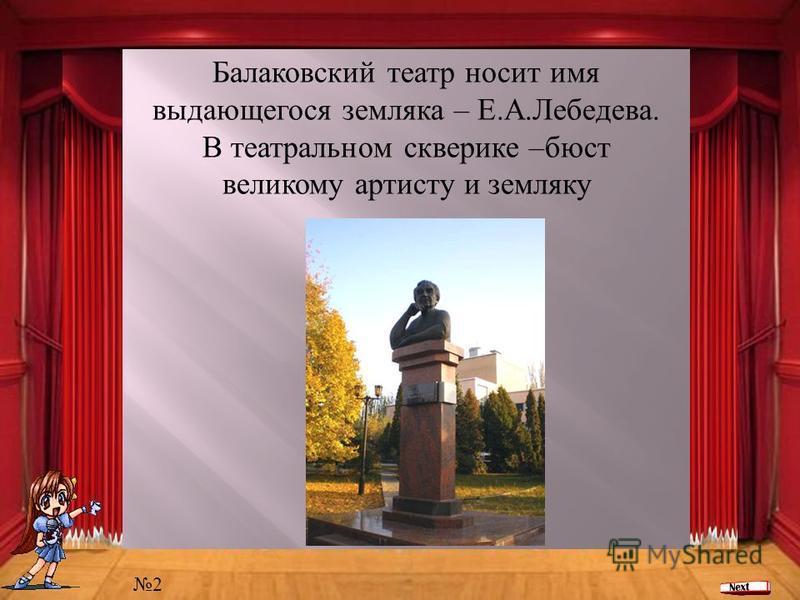 Балаковский театр носит имя выдающегося земляка – Е. А. Лебедева. В театральном скверике – бюст великому артисту и земляку 2