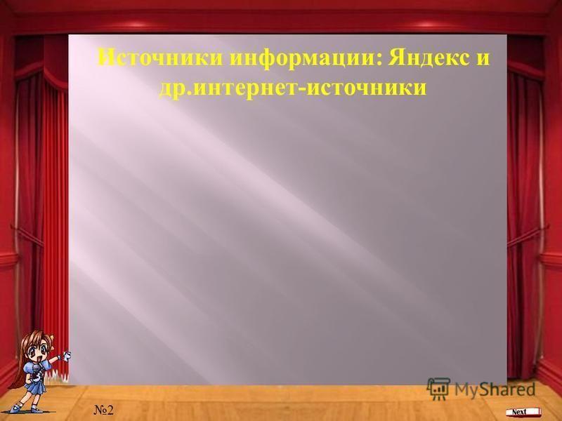 Источники информации : Яндекс и др. интернет - источники 2