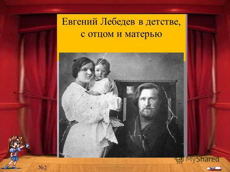 Евгений Лебедев в детстве, с отцом и матерью 2