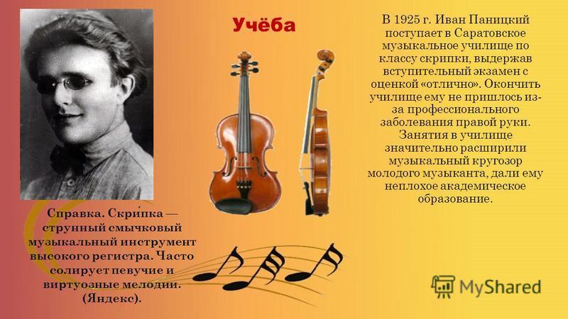 Учёба В 1925 г. Иван Паницкий поступает в Саратовское музыкальное училище по классу скрипки, выдержав вступительный экзамен с оценкой «отлично». Окончить училище ему не пришлось из- за профессионального заболевания правой руки. Занятия в училище знач