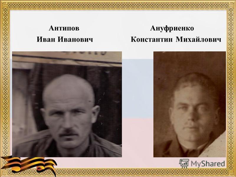 Антипов Иван Иванович Ануфриенко Константин Михайлович