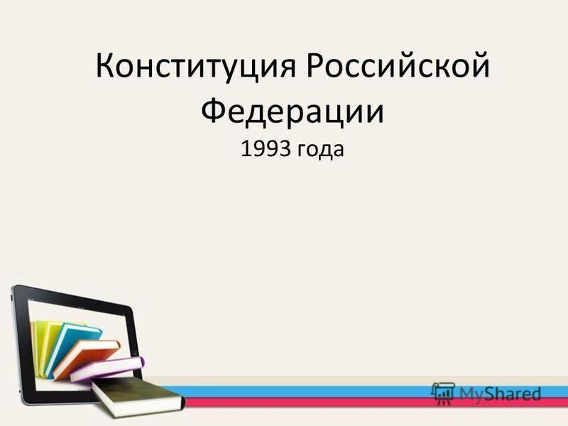 Конституция Российской Федерации 1993 года