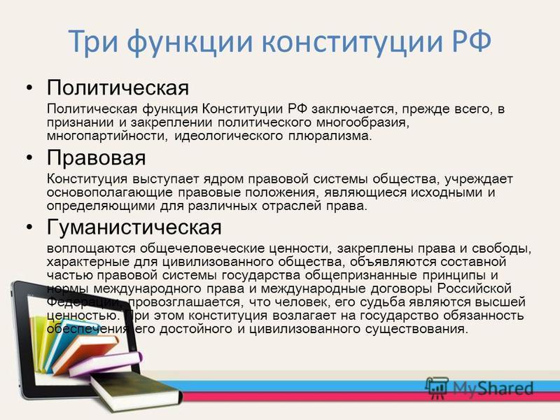 Три функции конституции РФ Политическая Политическая функция Конституции РФ заключается, прежде всего, в признании и закреплении политического многообразия, многопартийности, идеологического плюрализма. Правовая Конституция выступает ядром правовой с
