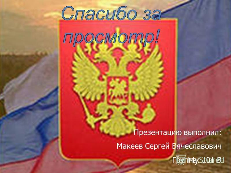 Презентацию выполнил: Макеев Сергей Вячеславович Группа: 101 В