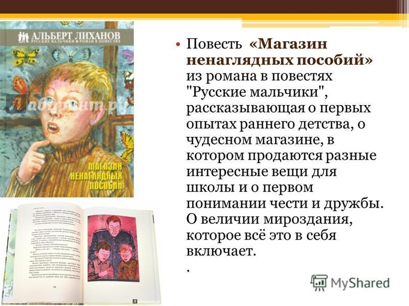 Повесть «Магазин ненаглядных пособий» из романа в повестях