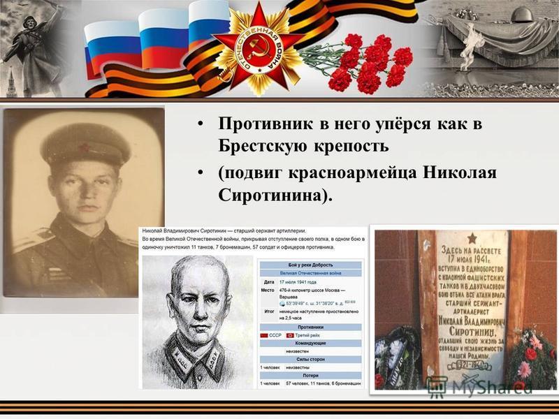 Противник в него упёрся как в Брестскую крепость (подвиг красноармейца Николая Сиротинина).