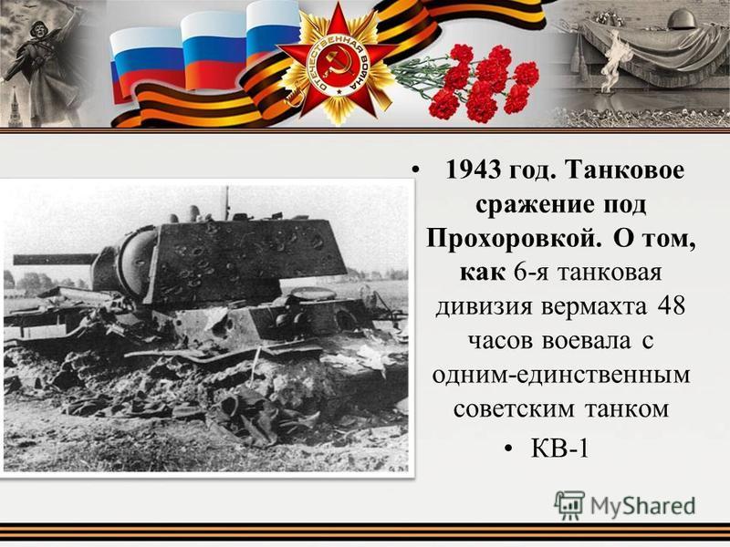 1943 год. Танковое сражение под Прохоровкой. О том, как 6-я танковая дивизия вермахта 48 часов воевала с одним-единственным советским танком КВ-1
