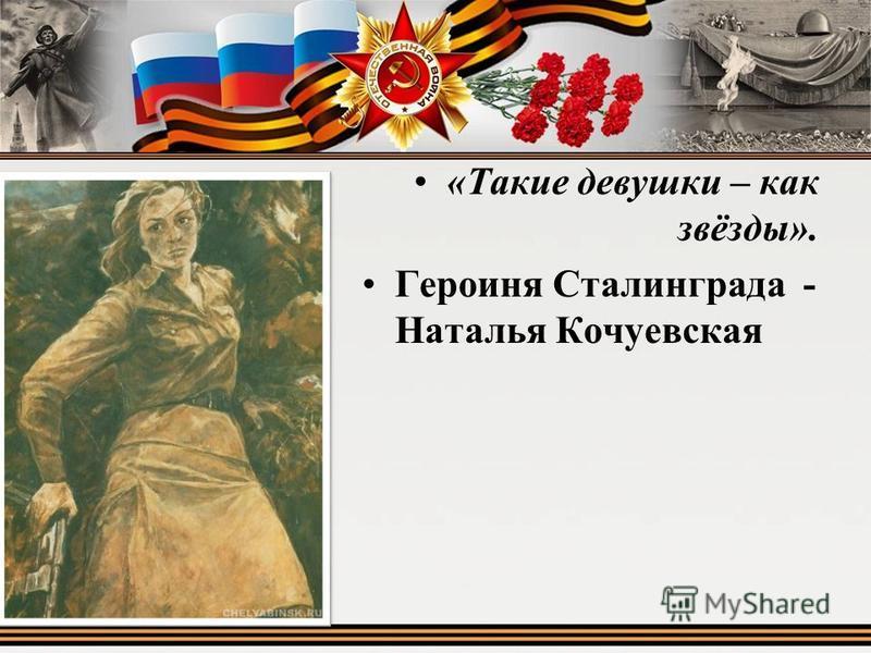 «Такие девушки – как звёзды». Героиня Сталинграда - Наталья Кочуевская