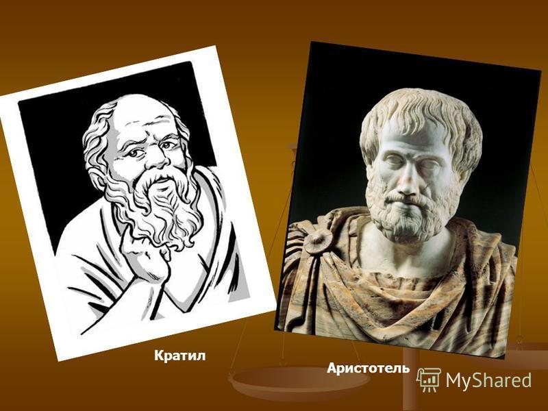Кратил Аристотель
