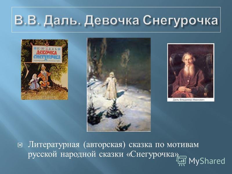 Литературная ( авторская ) сказка по мотивам русской народной сказки « Снегурочка »
