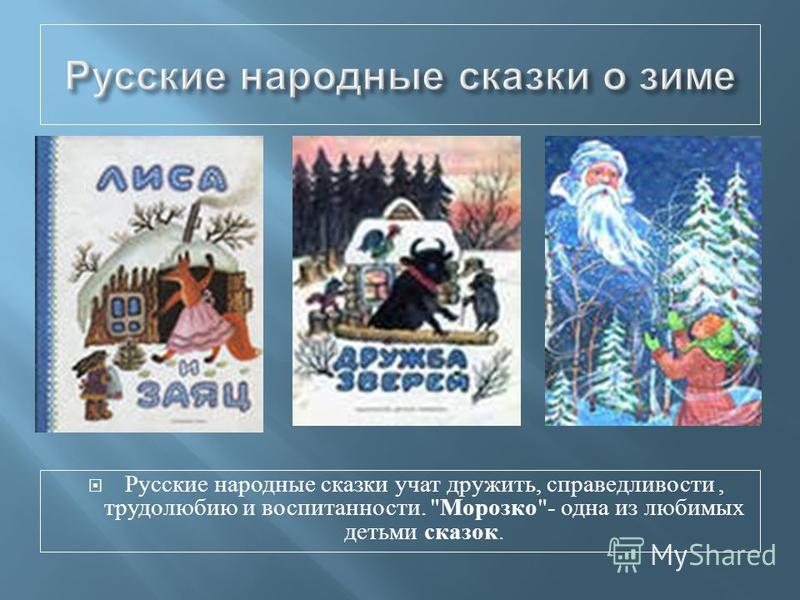 Русские народные сказки учат дружить, справедливости, трудолюбию и воспитанности.  Морозко - одна из любимых детьми сказок.